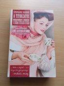 Stephanie Barron: A titokzatos tiszteletes (Jane Austen nyomoz)